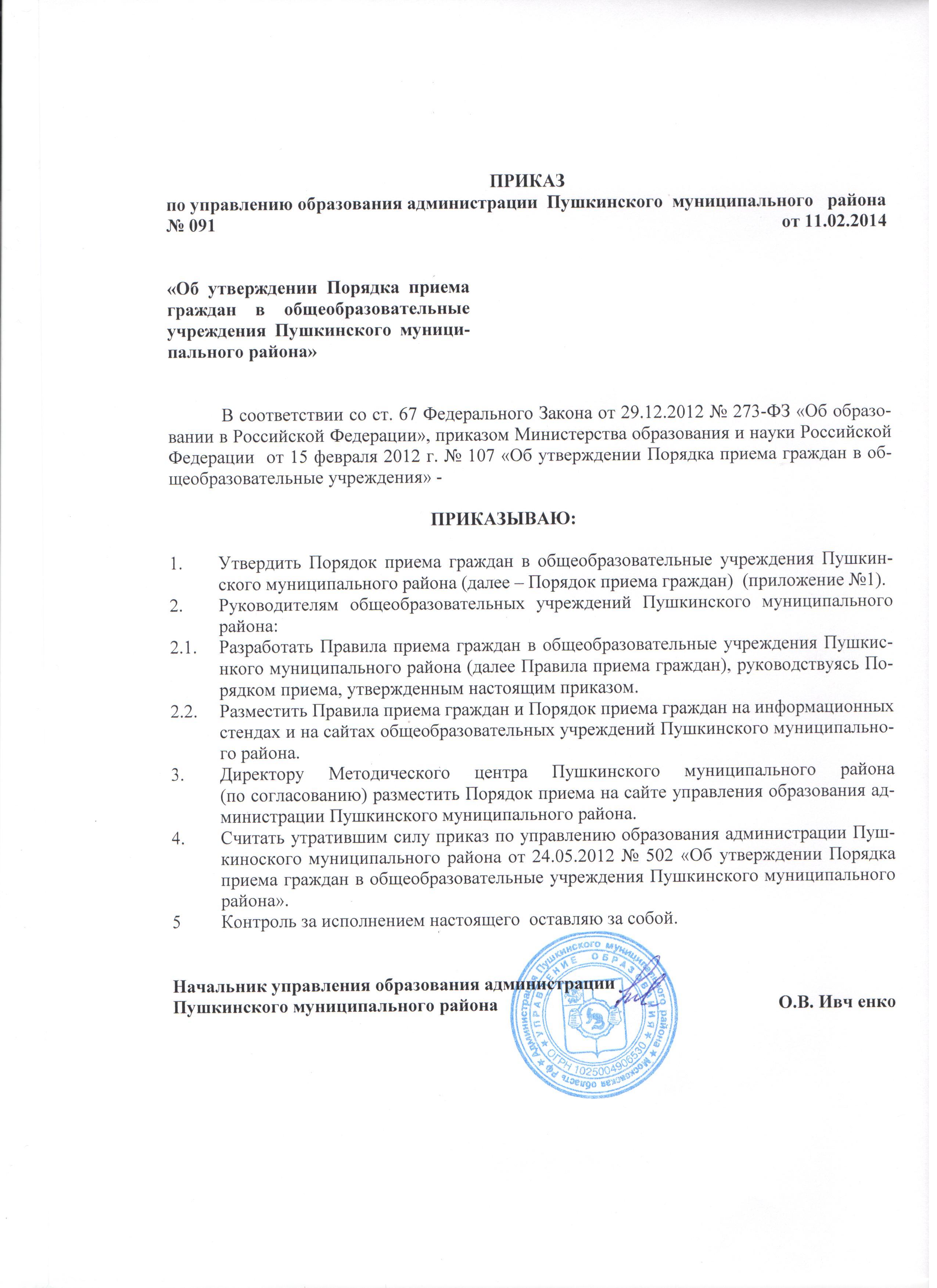 бланк справки № 4н приложение №1
